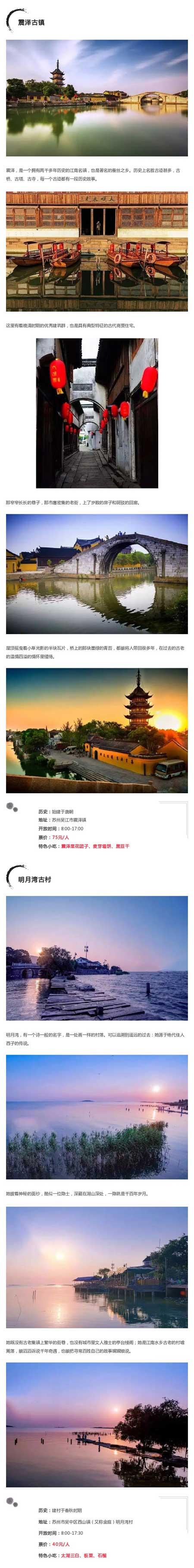 江苏最美丽的古镇都在这里了!