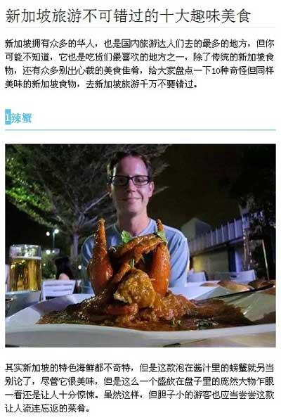 新加坡旅游不可错过的十大趣味美食! 