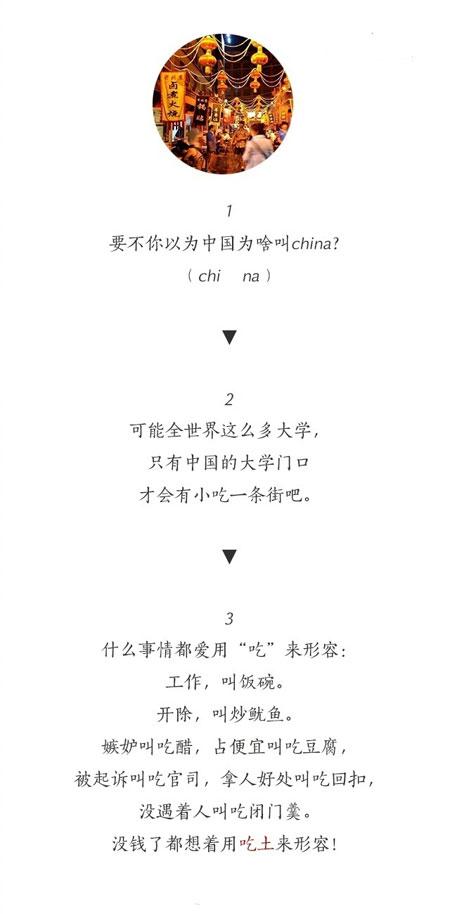 什么是中国式吃货?牛X回答征服世界!