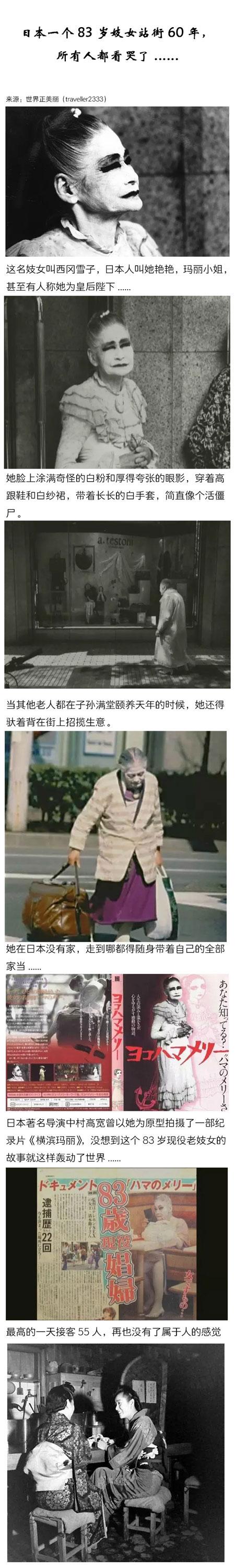 日本一个83岁妓女站街60年,所有人都看哭了...
