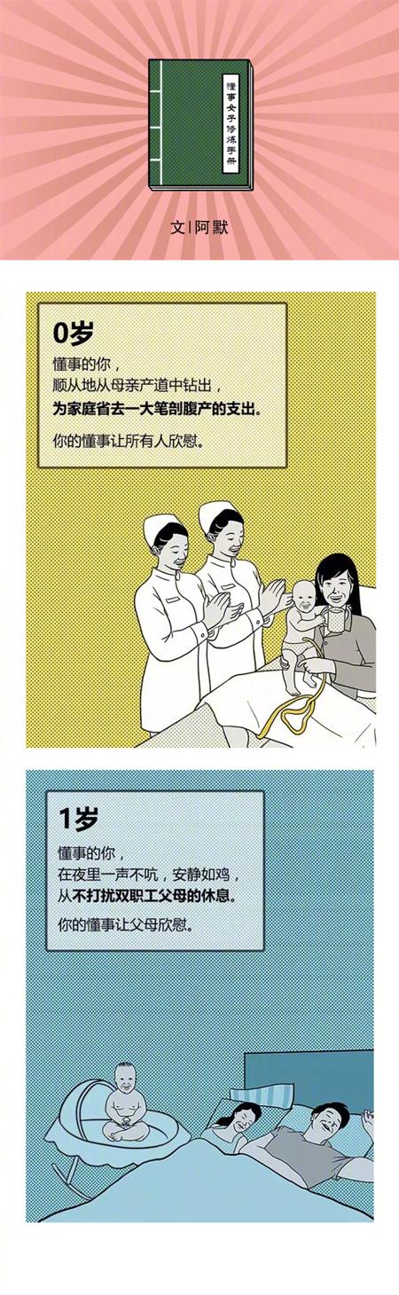 懂事女子修炼手册(呵呵哒,极尽讽刺哟)
