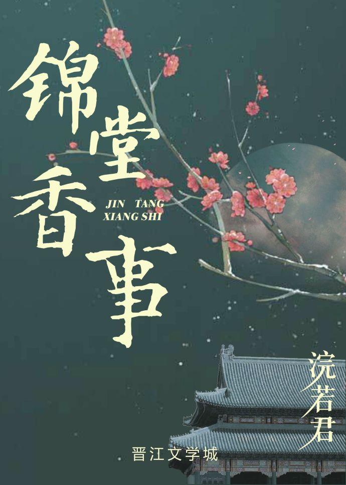 【言情小说】夫妻双重生《锦堂香事》
