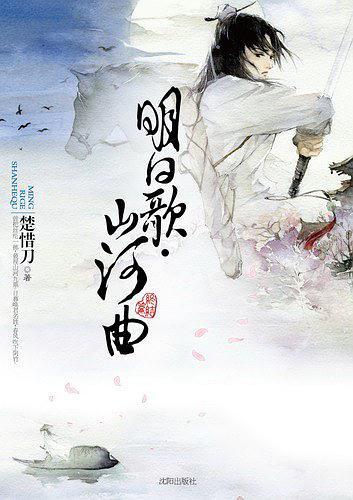 大气悬疑武侠小说:《明日歌·山河曲》