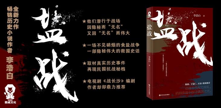 盐,性命攸关的抗战  ——读历史小说家李浩白新作《盐战》