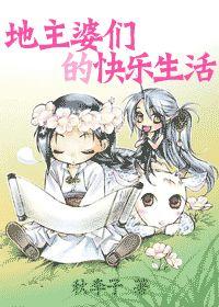 我最喜欢的种田文作者:秋李子