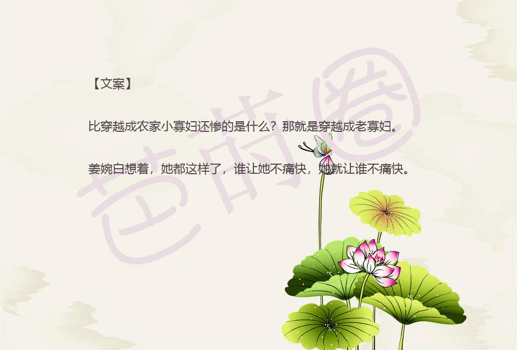 没有CP的穿越种田文,发家致富《农家老太太》作者:独恋一枝花