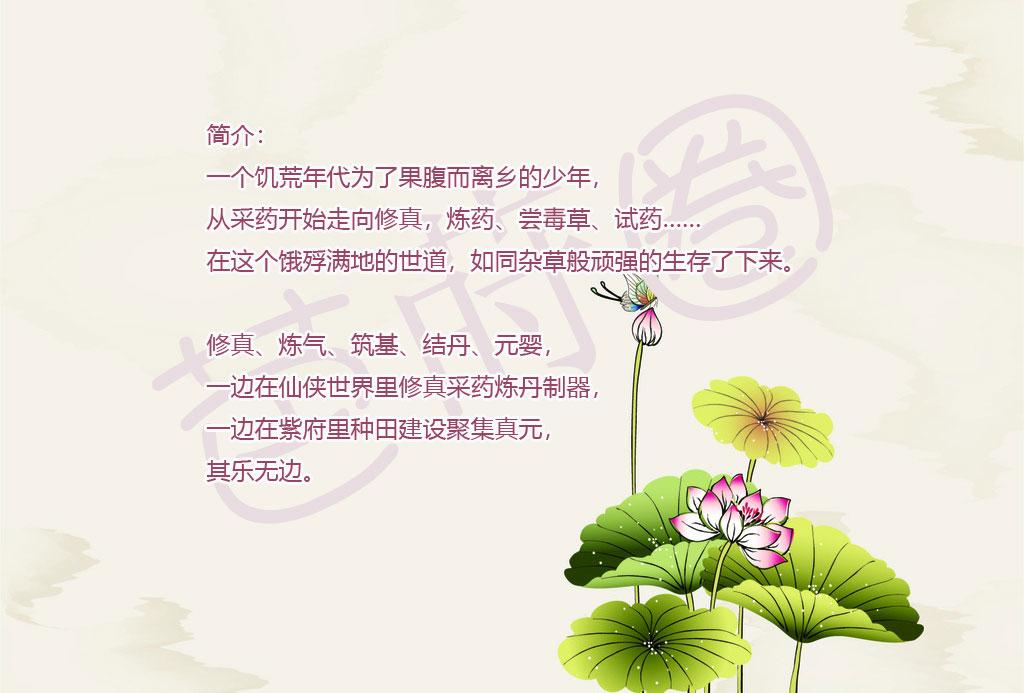 《紫府仙缘》文风很大气,可惜烂尾,慎入!