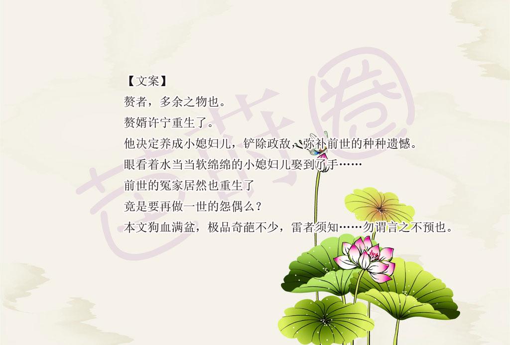 [4星丨言情小说]夫妻双重生《重生之怨偶》作者:陈灯