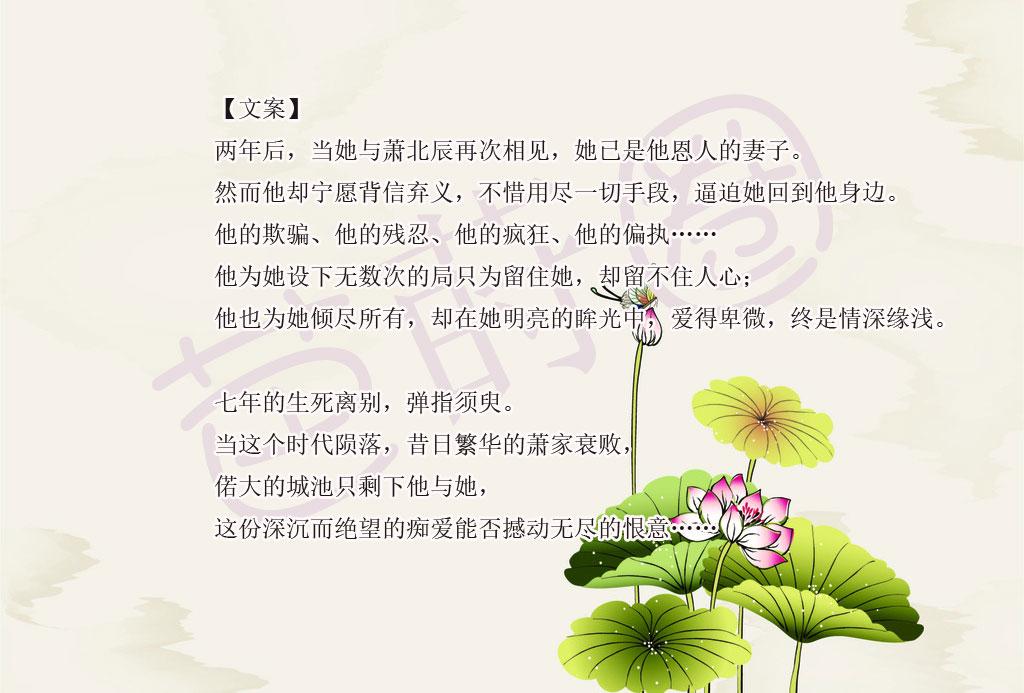 [书荒可撸]民国爱情,强取豪夺《良辰好景知几何(倾城之恋)》作者:灵希