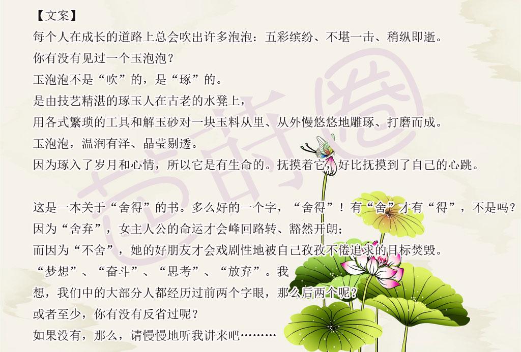 [4星推荐]女孩北漂的爱情传奇《玉泡泡》  作者:一盈