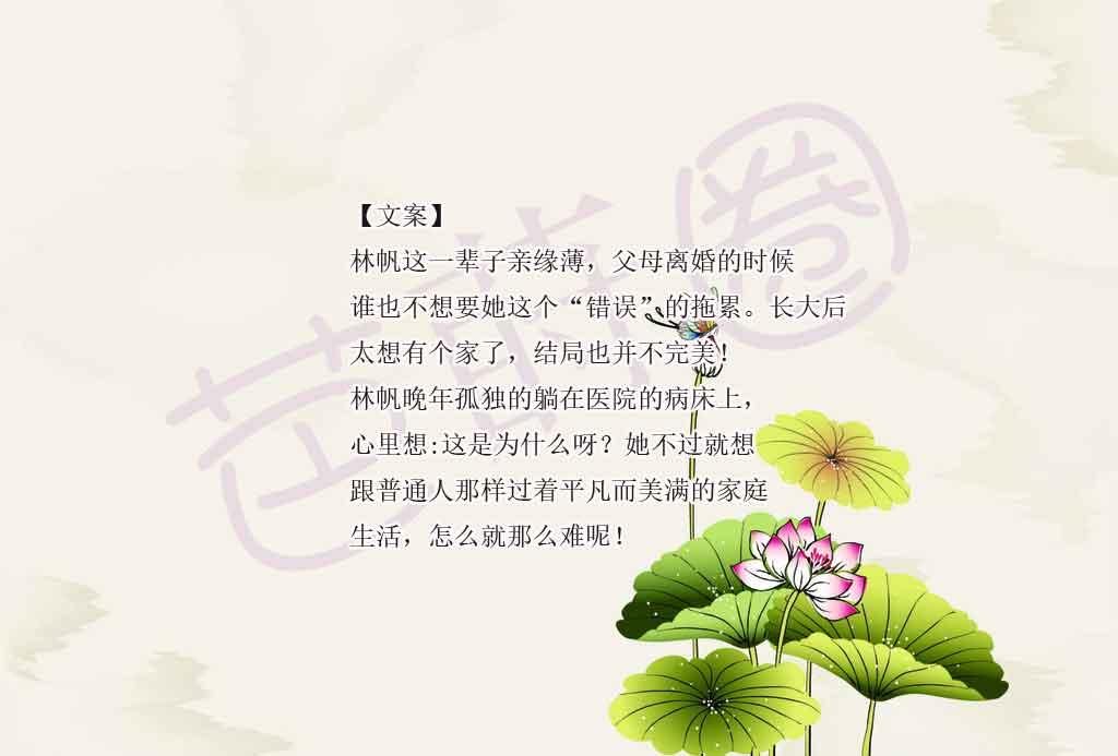 「可读」重生之林帆[军婚] 作者:陆羽憾  重生现代种田文,年代文