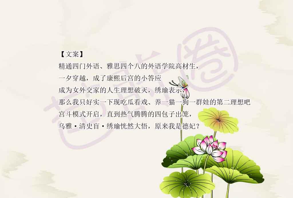 「好看」《清穿之德妃日常》作者:柳锁寒烟 清朝背景穿越言情小说,宫斗小说