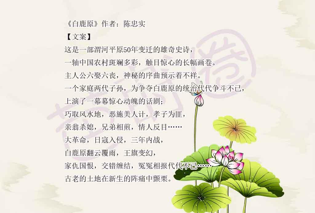 「文学小说」《白鹿原》作者:陈忠实 现代文学史诗巨著,茅盾文学奖作品