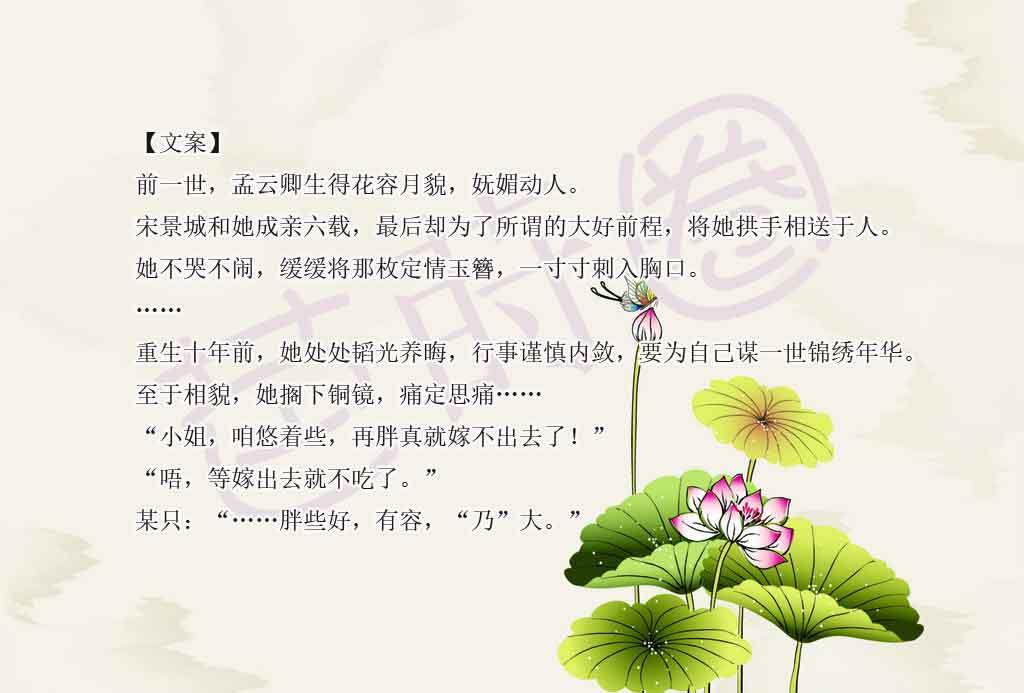 「可读」《重生之锦年》作者:求之不得 重生古言小说,甜文