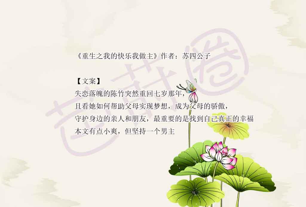 「女主重生现代小说」《重生之我的快乐我做主》作者:苏四公子 青梅竹马,爽文