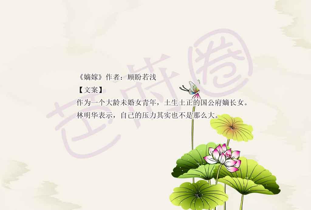 「古言小说」《嫡嫁》作者:顾盼若浅 嫡女和王爷的故事,聪明女主