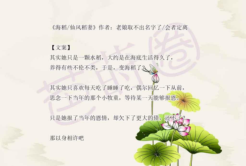 《海稻/仙风稻妻》作者:老娘取不出名字了/会者定离 仙侠言情小说