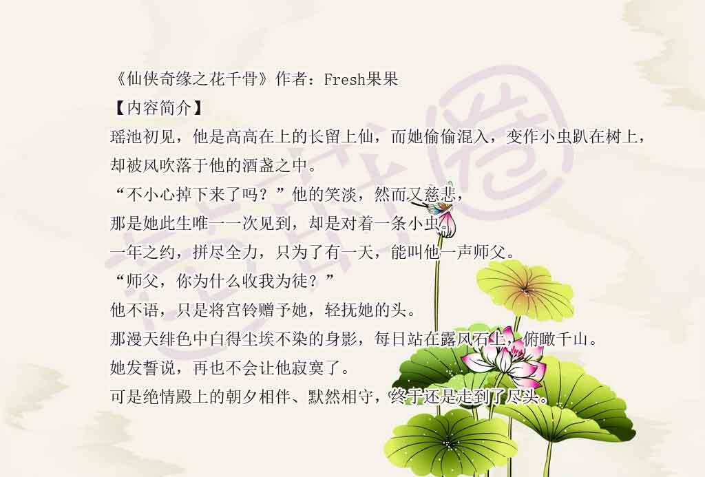 「仙侠小说」《仙侠奇缘之花千骨》作者:Fresh果果  超级虐,师徒文,禁忌之恋