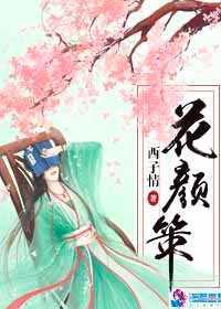 「古代言情小说」《花颜策》作者:西子情 风采胜过男主的超强女主