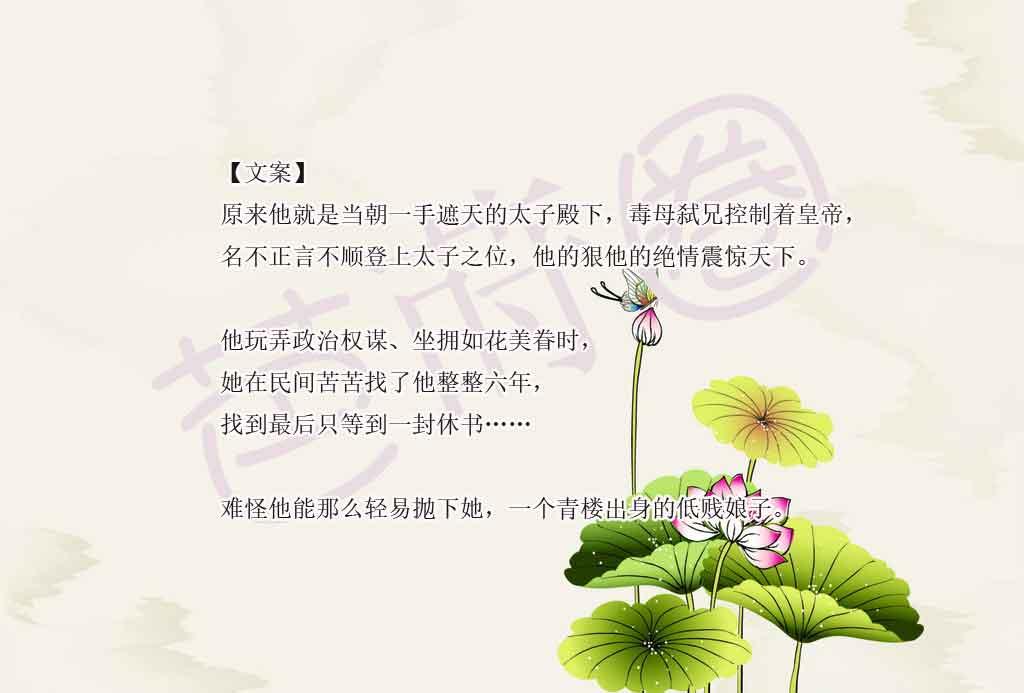 《太子弃妃:青楼季九儿》作者:如果囧  青梅竹马古代言情小说,虐文