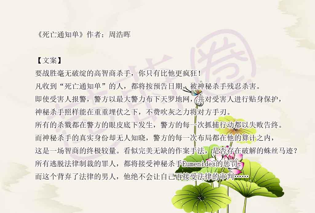 《死亡通知单》作者:周浩晖   惊艳的悬疑推理小说,已有剧版