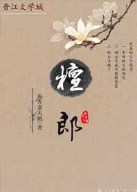 《檀郎》作者:海青拿天鹅丨魏晋之风公子风流,青梅竹马文