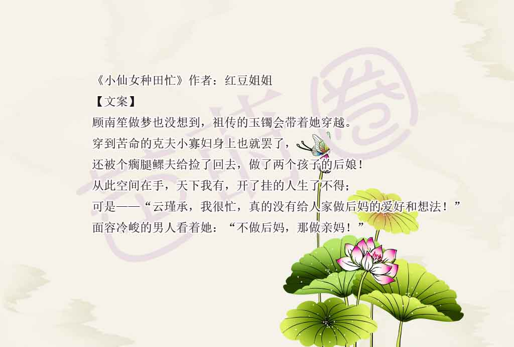 「穿越种田小说」《小仙女种田忙》作者:红豆姐姐 女主有牛逼空间