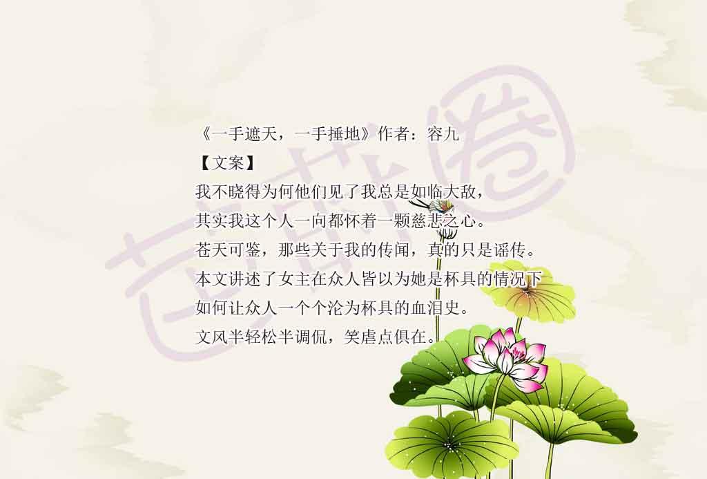 「古代言情小说」《一手遮天,一手捶地》作者:容九 女主失忆,剧情精彩