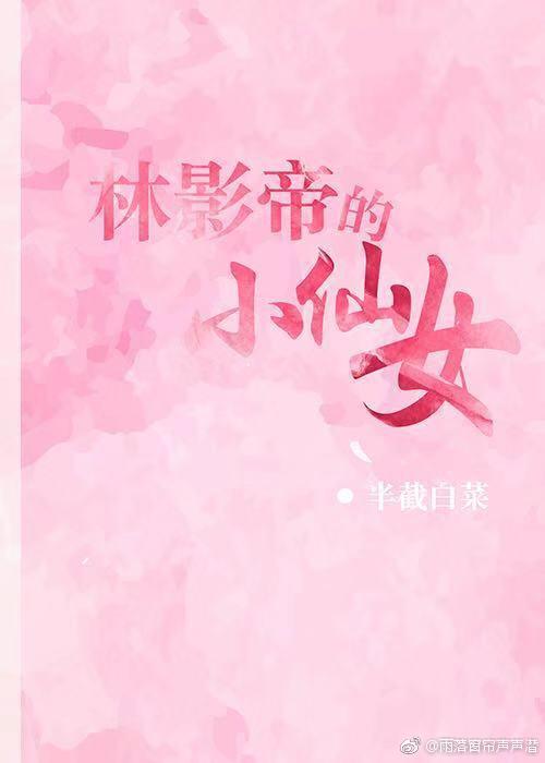 《林影帝的小仙女》作者:半截白菜  娱乐圈甜文,影帝养成美少女