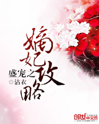 《盛宠之嫡妃攻略》作者:沾衣  种田的节奏,古言的文风,养成的爱情