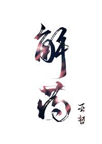 《解药》作者:巫哲   病娇式耽美小说