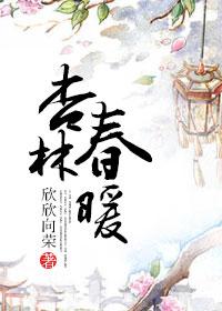 《杏林春暖》作者:欣欣向荣  穿越到皇宫成了女太监的一本小说