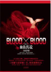 《Blood X Blood》作者:妖舟 基调黑暗实则轻松的科幻言情小说