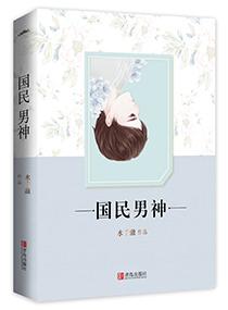 《重生之国民男神》作者:水千澈   又苏又爽的重生娱乐圈异能小说