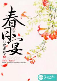 《春日宴》作者:白鹭成双   强推古言,公主重生