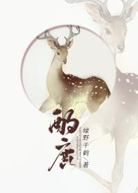 《酌鹿》作者:绿野千鹤   耽美小说,修仙权谋类型,双重生