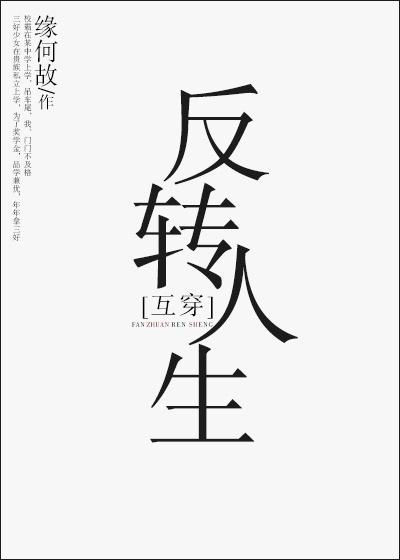 《反转人生[互穿]》作者:缘何故 搞笑苏爽甜文,正能量小说