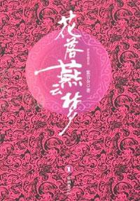《花落燕云梦》作者:紫百合   经典穿越小说,和朱棣荡气回肠的爱情故事