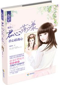 《皇恩荡漾》作者:随侯珠  皇帝和妃子穿越到现代的故事