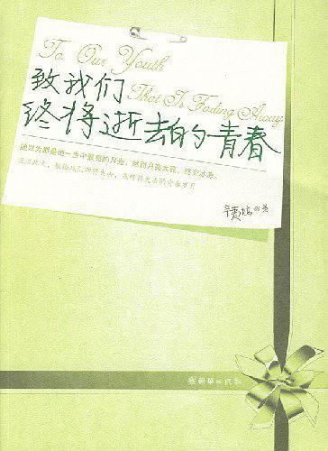 《致我们终将逝去的青春》作者:辛夷坞   关于青春关于爱情的小说