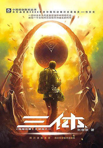 《三体+黑暗森林+死神永生》作者:刘慈欣   硬科幻巨著小说