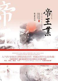 《九重天阙系列:帝王业》作者:寐语者  古言权谋小说