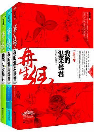 《再生缘:我的温柔暴君》作者:墨舞碧歌   穿越宫斗小说,虐恋情深,前世今生小说