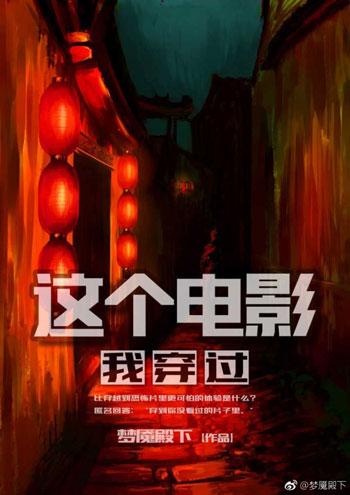 《这个电影我穿过》作者:梦魇殿下  不套路的快穿小说,恐怖灵异的娱乐圈经历