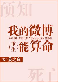 《我的微博能算命》作者:姜之鱼  娱乐圈微悬疑小说,甜文
