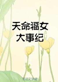 《天命福女大事纪》作者:幺宝  穿书爽文,年代文