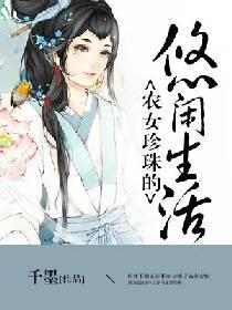 《农女珍珠的悠闲生活》作者:千墨   种田爽文,女主全能有空间