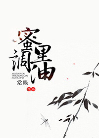 《蜜里调油/妾侍手册》作者:棠眠  重生古代言情小说