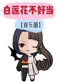 《白莲花不好当[娱乐圈]》作者:莫里   替双胞胎妹妹顶锅的励志女主