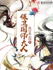 《保卫国师大人》作者:风行水云间  质量不错的女主玄幻修仙小说